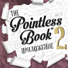 The Pointless Book 2 Russian