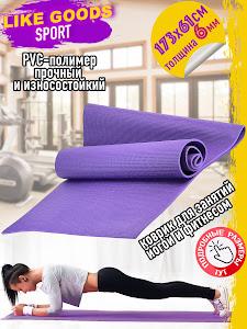 Коврик для йоги,GD-11707