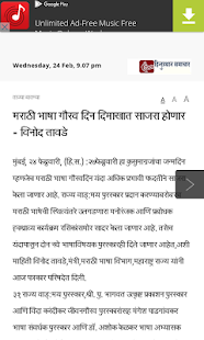 Marathi Newspapers - screenshot