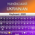 Ukrainian keyboard 2020