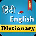 App Hindi ✪ English Dictionary !! APK for Kindle