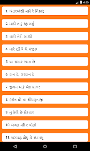 Gujarati Bhajan - screenshot