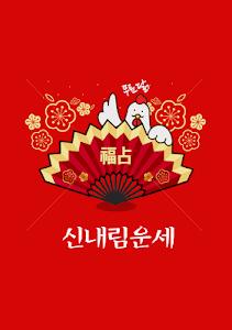2017 신내림 운세-사주팔자,토정비결,재물운,애정운 이미지[2]