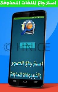 App استرجاع فيديوهات لمحذوفة Prank APK for Kindle