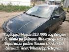 продам запчасти Mazda 323 323 F IV (BG)