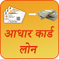 How To Get Aadhar Based Loan APK