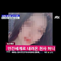 충격! 비밀에 싸인 천사, 한국인 중 하나로 밝혀져..
