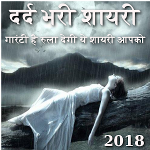 Download 2018 Hindi Dard Bhari Shayari-दर्द भरी शायरी For PC Windows and Mac