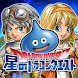 星のドラゴンクエスト - Androidアプリ