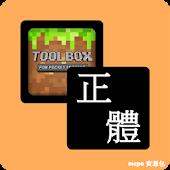 正體中文資源包 For Toolbox APK baixar