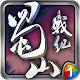 Shushan legendary Musketeers battle Noriyuki (Elite beta)