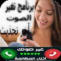 App تغير صوت اثناء المكالمات APK for Kindle
