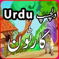 App Urdu Kahaniyan 2017 APK for Kindle