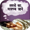 Sapno Ka Matlab (Hindi) APK for Bluestacks