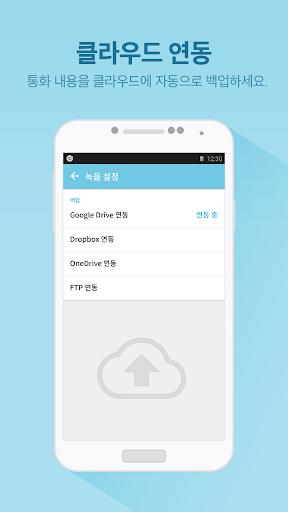 CallRecord: : Cloud/FTP/MP4 - screenshot