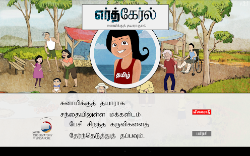 Earth Girl Tsunami - Tamil - screenshot