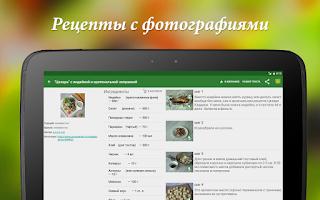 Screenshot of Рецепты салатов