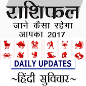Rashifal in Hindi 2017 APK baixar