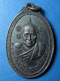 เหรียญหลวงปู่เสาร์หลังหลวงปู่มั่น
