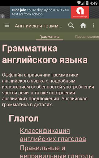 Английская грамматика - screenshot
