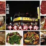 牛老大涮牛肉(台北土城店)