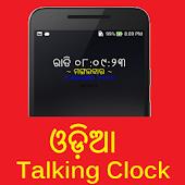 Odia Talking Clock APK for Bluestacks