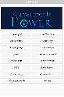 International Knowledge Bangla - screenshot