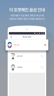 T map (티맵,T맵,내비게이션) for Lollipop - Android 5.0