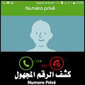 كشف رقم و اسم المتصل المجهول