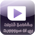 Download Android App بي ان سبوورت مباشرة bien for Samsung
