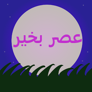 عصر بخیر v4 for PC-Windows 7,8,10 and Mac