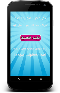 App تهكير العاب 2: كلاش رويال Joke APK for Windows Phone