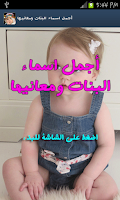 Screenshot of أجمل اسماء البنات ومعانيها