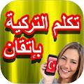App تكلم التركية بإتقان APK for Kindle