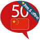 Learn Chinese - 50 languages