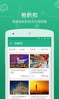 Screenshot of 穷游-出境旅行旅游指南(穷游锦囊升级)