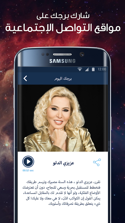 Maguy Farah - Official App Screenshot 4