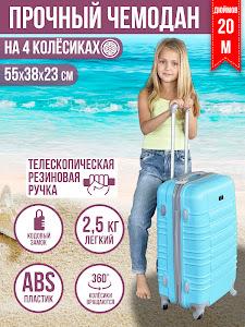 Чемодан, серии Like Goods, LG-12873