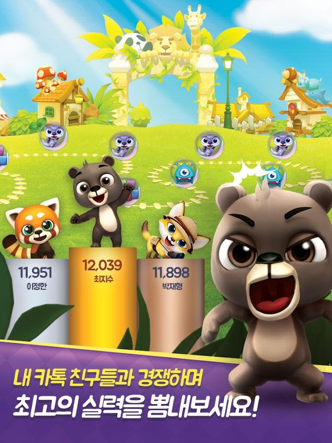 모두의퍼즐펫 for Kakao Screenshot 11