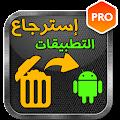 App استرجاع التطبيقات المحدوفة APK for Kindle