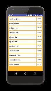 Rashifal in Hindi 2017 APK Descargar