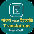 Bangla Translations