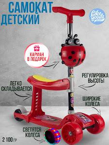 """Самокат, серии """"Город игр"""", LG-13201"""