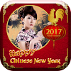 CNY 2017 Photo Frame Maker HD