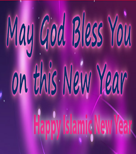 Islamic New Year  Images 2016 - screenshot