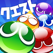 Download ぷよぷよ!!クエスト APK for Android Kitkat