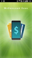 Screenshot of Мобильный банк
