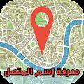 App معرفة إسم المتصل المجهول و تحديد مكانه بدقة عالية APK for Kindle