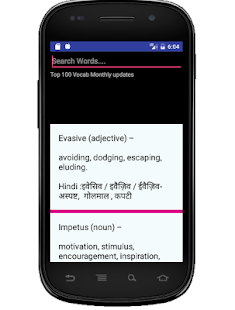 The Hindu Vocabulary- screenshot
