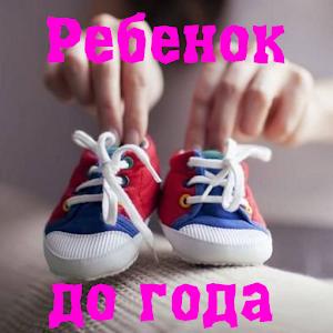 Ребенок до года